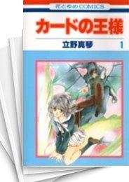 【中古】カードの王様 (1-9巻) 漫画