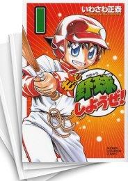 【中古】もっと野球しようぜ! (1-15巻) 漫画