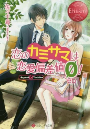 【ライトノベル】恋のカミサマは恋愛偏差値ゼロ! 漫画