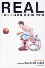 10 リアルポストカードブック (全1巻)