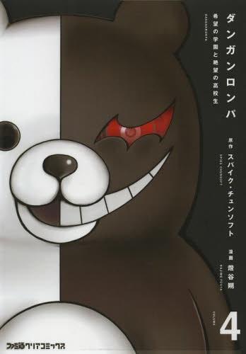 ダンガンロンパ希望の学園と絶望の高校生 (1-4巻 全巻) 漫画
