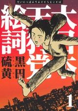 大日本天狗党絵詞 [新装版] (1-3巻 全巻) 漫画