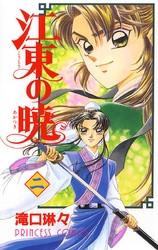 江東の暁 2 冊セット全巻 漫画