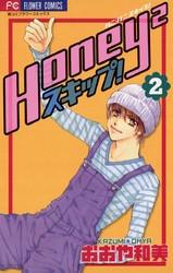 Honey2スキップ! 2 冊セット全巻 漫画