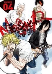 モッシュピット 4 冊セット全巻 漫画