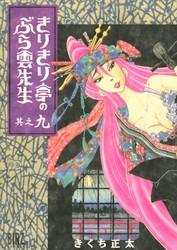 きりきり亭のぶら雲先生 9 冊セット全巻 漫画
