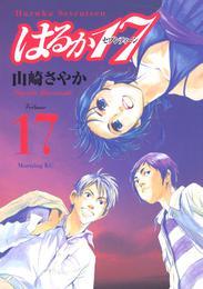 はるか17(17) 漫画