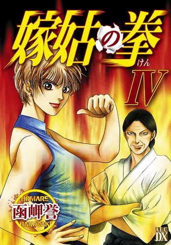 嫁姑の拳 IV 漫画