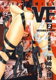 VF-アウトサイダーヒストリー- 2巻 漫画
