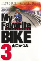 My Favorite BIKE(3) 漫画