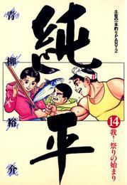 土佐の一本釣り PART2 純平(14) 漫画
