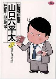総務部総務課 山口六平太(17) 漫画