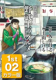 漫画版 野武士のグルメ カラー版 1st 02 漫画