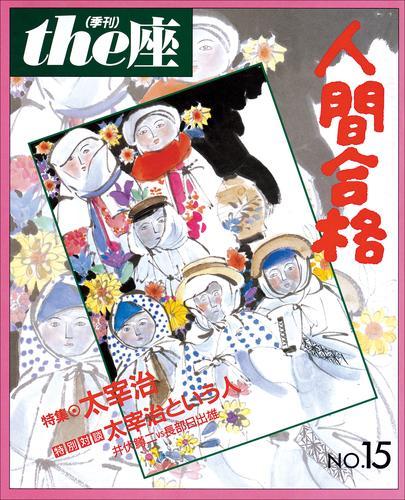the座 15号 人間合格(1989) 漫画