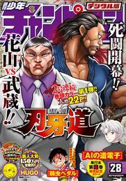 週刊少年チャンピオン2017年28号 漫画