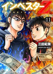 INVESTOR-Z (11) 漫画