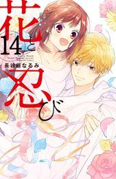 花と忍び 分冊版(14) 漫画