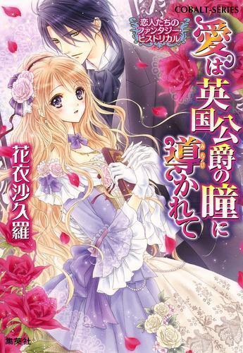 恋人たちのファンタジー・ヒストリカル 愛は英国公爵の瞳に導かれて 漫画