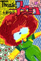 That's!イズミコ 5巻 漫画