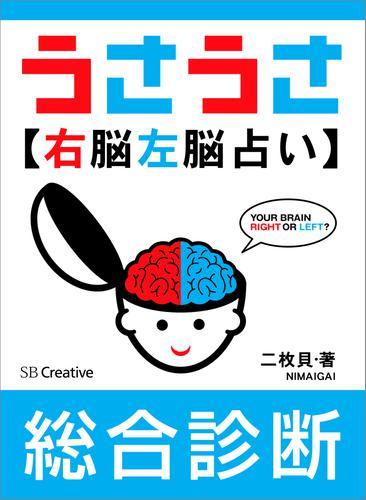 [分冊版]うさうさ~右脳左脳占い~基本総合診断 漫画