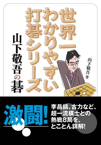 世界一わかりやすい打碁シリーズ 山下敬吾の碁 漫画