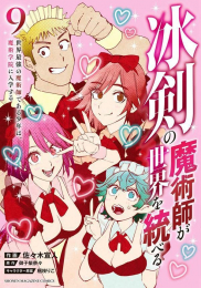 冰剣の魔術師が世界を統べる 世界最強の魔術師である少年は、魔術学院に入学する (1-4巻 最新刊)