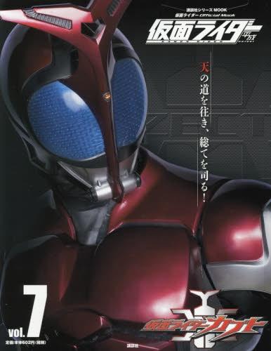 仮面ライダー 平成 Vol.7 仮面ライダーカブト 漫画