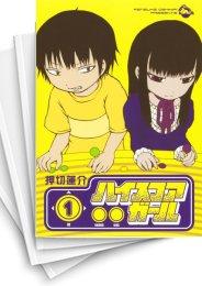 【中古】ハイスコアガール (1-5巻) 漫画