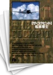 【中古】ザコクピット [文庫版] (1-11巻) 漫画