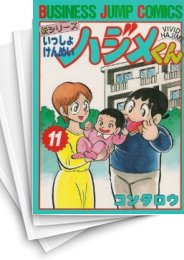 【中古】いっしょうけんめいハジメくん (1-11巻) 漫画