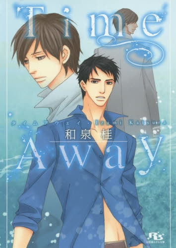 【ライトノベル】Time Away(全1冊) 漫画