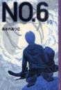 【ライトノベル】NO.6 (全9巻)