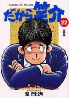 だから笑介 (1-22巻 全巻) 漫画