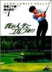 我が人生にゴルフあり (1-10巻 全巻) 漫画