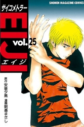 サイコメトラーEIJI 25 冊セット全巻 漫画