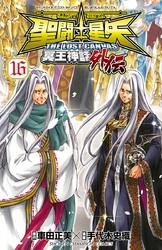 聖闘士星矢 THE LOST CANVAS 冥王神話外伝 16 冊セット全巻 漫画