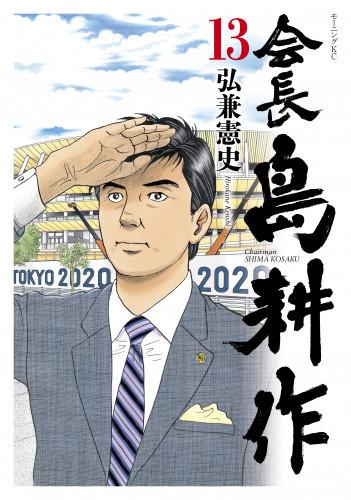 会長 島耕作 漫画