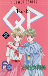 QP(キューピー) 2 冊セット全巻 漫画
