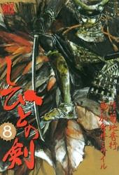 しびとの剣 8 冊セット全巻 漫画