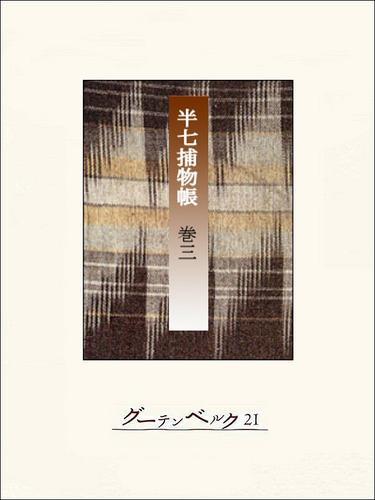 半七捕物帳 【分冊版】巻三 漫画