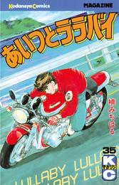 あいつとララバイ(35) 漫画