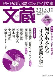 文蔵 2015.10 漫画