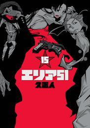 エリア51 15巻(完) 漫画