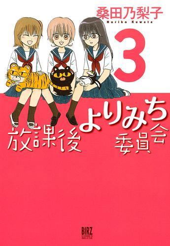 放課後よりみち委員会 (3) 漫画