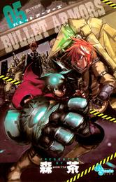 BULLET ARMORS(5) 漫画