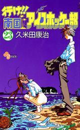 行け!!南国アイスホッケー部(23) 漫画
