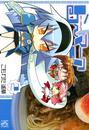 ら~マニア: 2 漫画