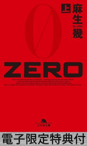 ZERO(上) 【電子版限定特典付き】 漫画