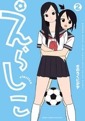 えらしこ 2 漫画