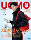 UOMO (ウオモ) 2021年4月号 漫画